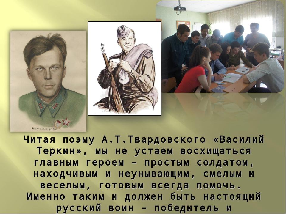 Читая поэму А.Т.Твардовского «Василий Теркин», мы не устаем восхищаться главн...