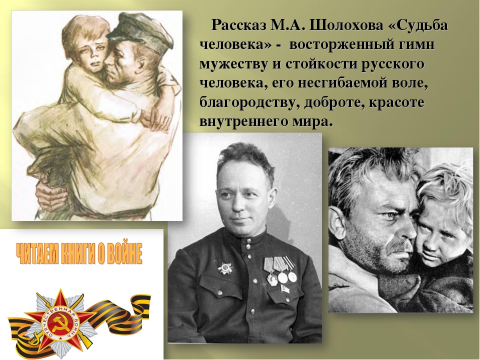 Рассказ М.А. Шолохова «Судьба человека» - восторженный гимн мужеству и стойк...