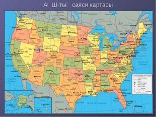 АҚШ-тың саяси картасы