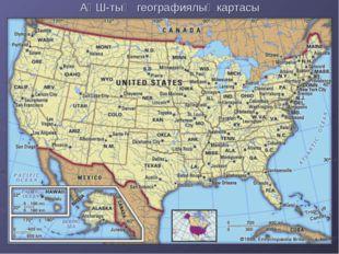 АҚШ-тың географиялық картасы