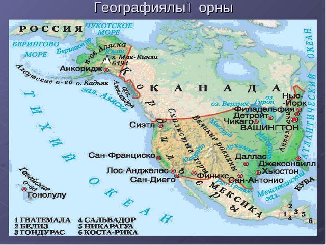 Географиялық орны