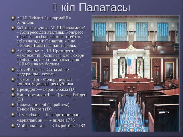Өкіл Палатасы АҚШ үкіметі үш тармаққа бөлінеді: Заң шығарушы: АҚШ Парламенті...