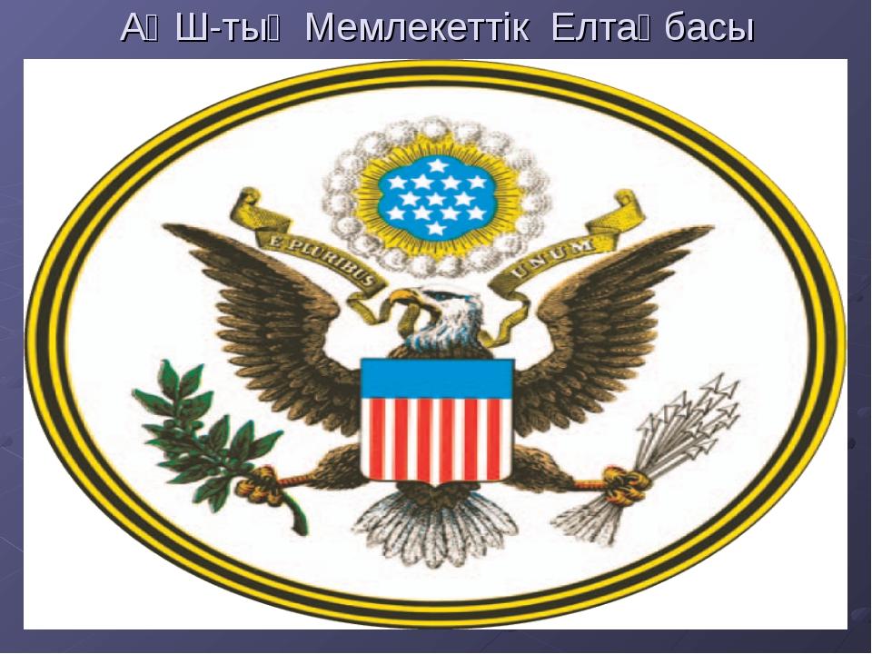 АҚШ-тың Мемлекеттік Елтаңбасы