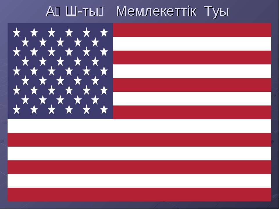 АҚШ-тың Мемлекеттік Туы
