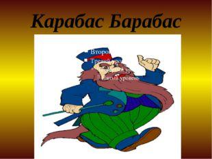 Карабас Барабас