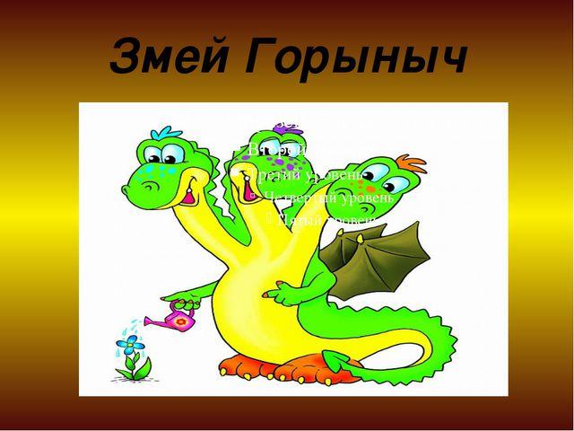 Змей Горыныч