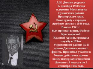 А.Н. Демчук родился 12 декабря 1920 года в деревне Молчановка Сучанского райо