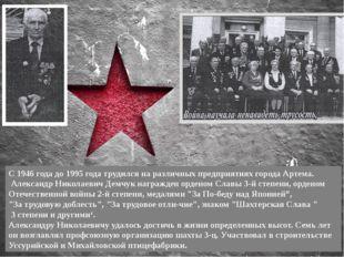 С 1946 года до 1995 года трудился на различных предприятиях города Артема. Ал
