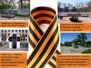 Памятник установлен в честь 40-летия Победы. Памятник – обелиск, погибшим в г