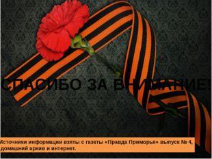 Источники информации взяты с газеты «Правда Приморья» выпуск № 4, домашний ар