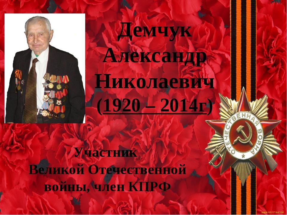Демчук Александр Николаевич (1920 – 2014г) Участник Великой Отечественной вой...