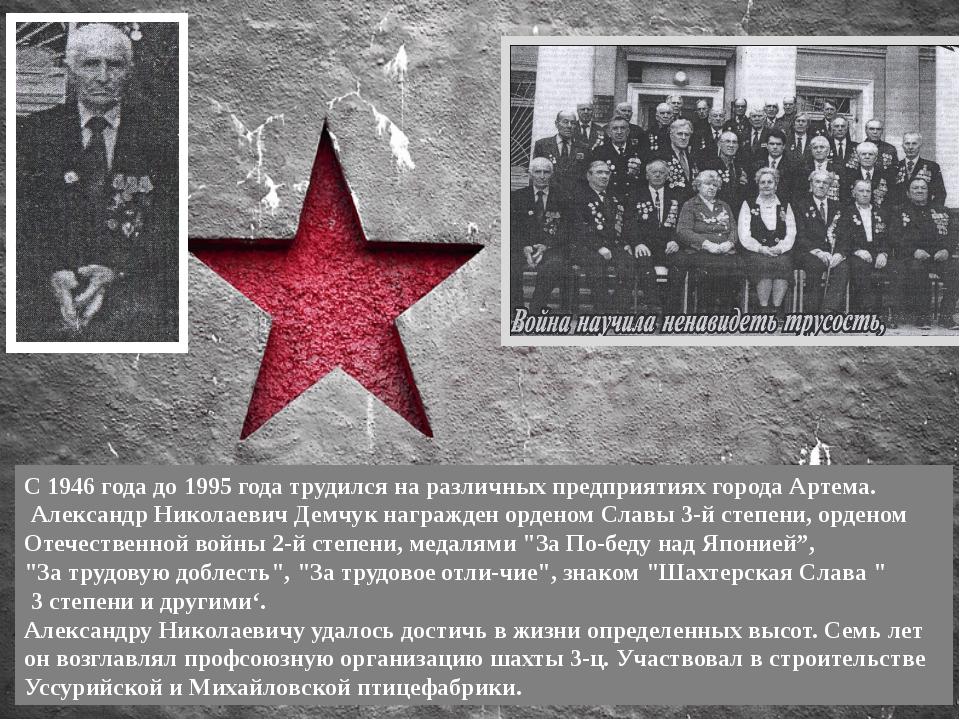 С 1946 года до 1995 года трудился на различных предприятиях города Артема. Ал...