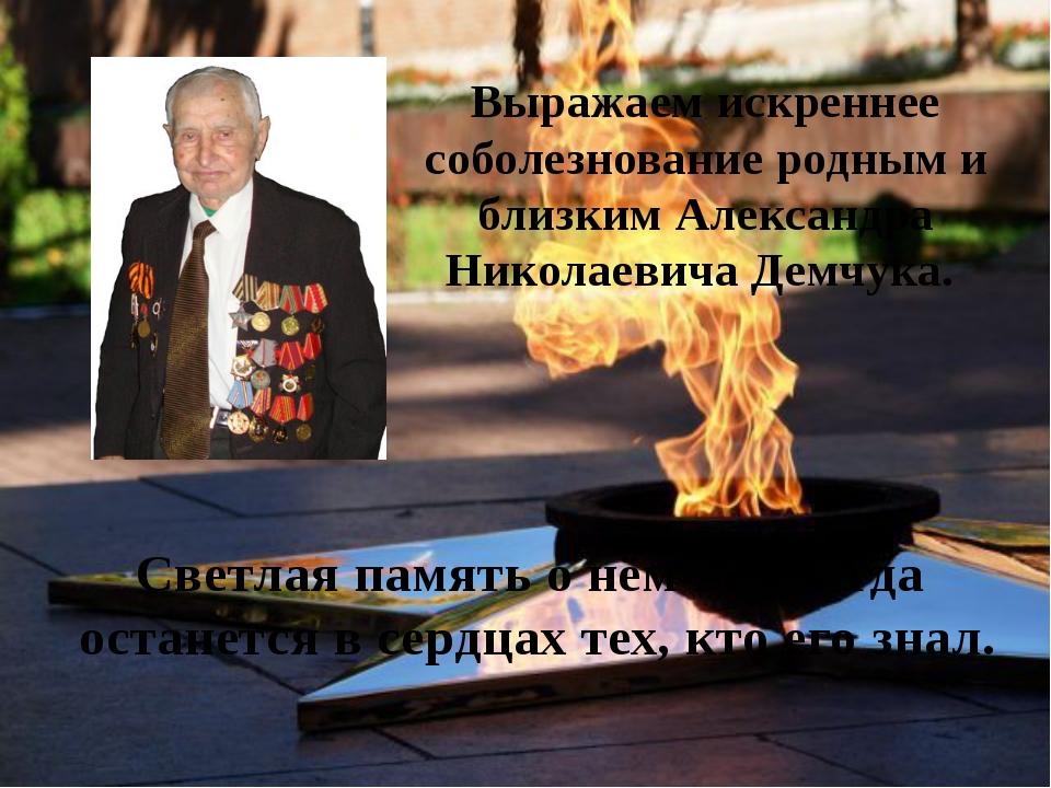 Выражаем искреннее соболезнование родным и близким Александра Николаевича Дем...