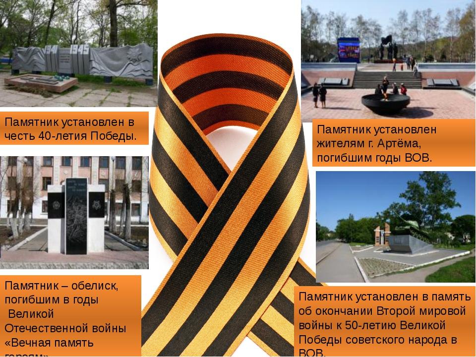 Памятник установлен в честь 40-летия Победы. Памятник – обелиск, погибшим в г...