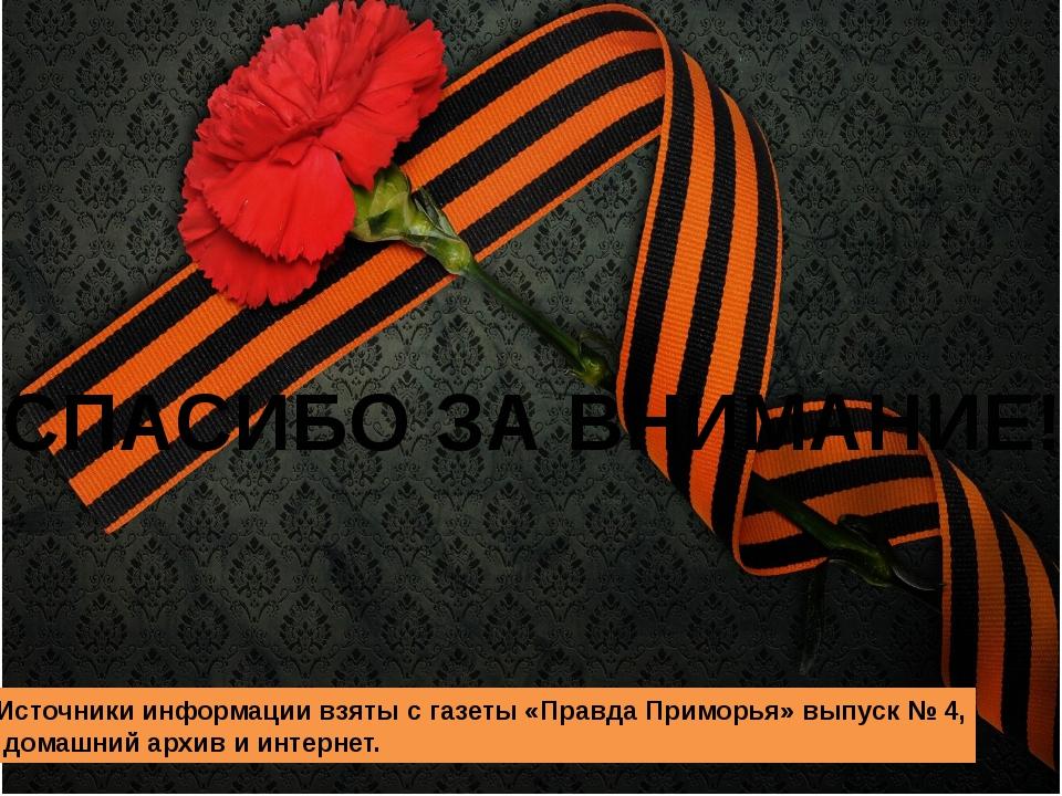 Источники информации взяты с газеты «Правда Приморья» выпуск № 4, домашний ар...