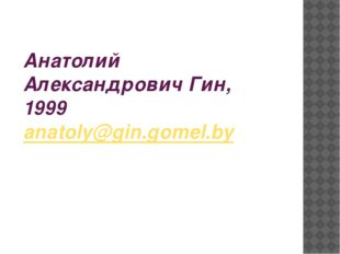 Анатолий Александрович Гин, 1999 anatoly@gin.gomel.by