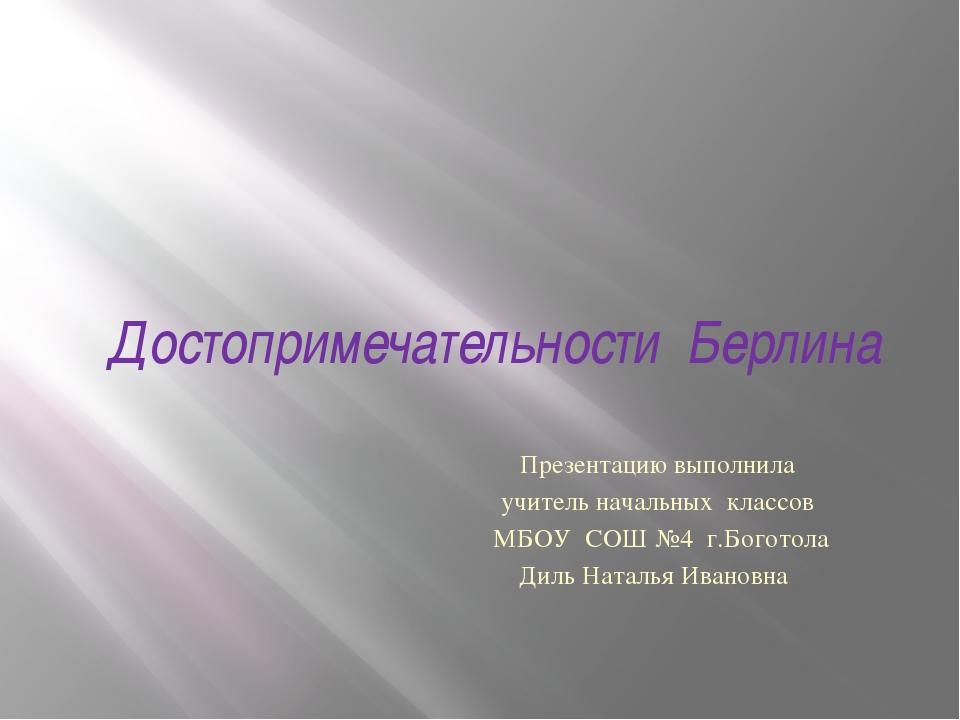 Достопримечательности Берлина Презентацию выполнила учитель начальных классов...