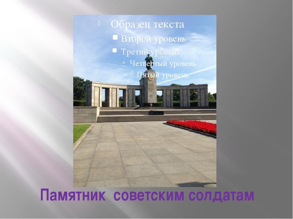 Памятник советским солдатам