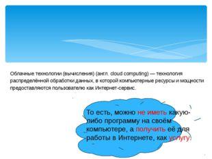 Облачные технологии (вычисления) (англ. cloud computing) — технология распре