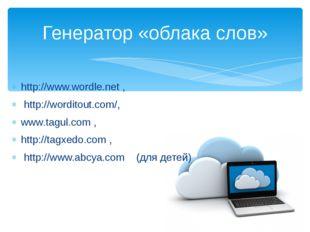 http://www.wordle.net , http://worditout.com/, www.tagul.com , http://tagxedo
