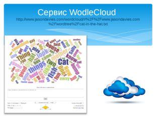 Сервис WodleCloud http://www.jasondavies.com/wordcloud/#%2F%2Fwww.jasondavies