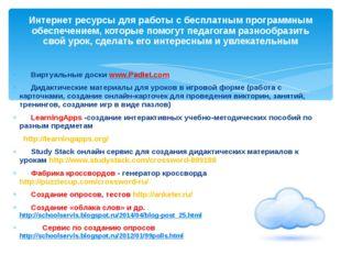 Интернет ресурсы для работы с бесплатным программным обеспечением, которые по