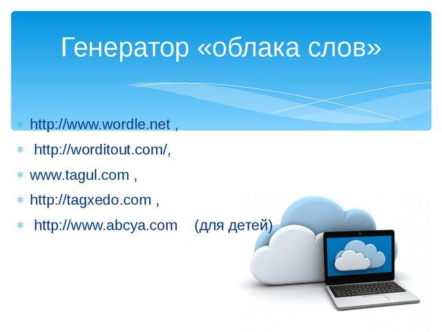 http://www.wordle.net , http://worditout.com/, www.tagul.com , http://tagxedo...