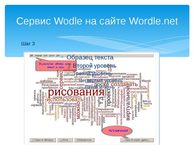 Сервис Wodle на сайте Wordle.net Шаг 3
