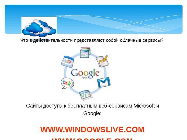 Что в действительности представляют собой облачные сервисы? Сайты доступа к б...