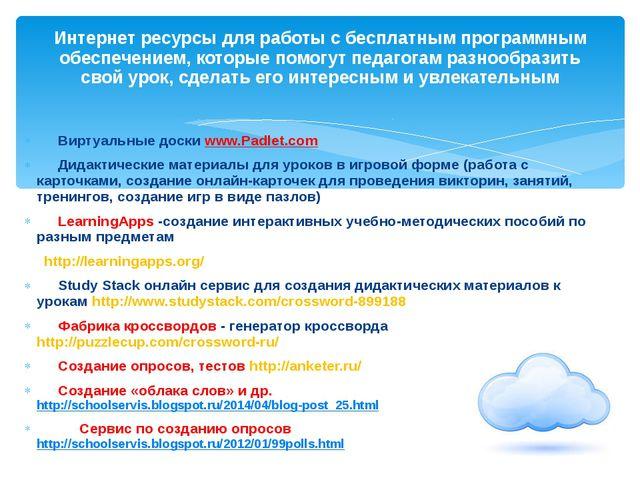Интернет ресурсы для работы с бесплатным программным обеспечением, которые по...