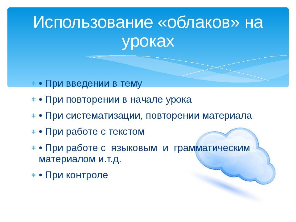 • При введении в тему • При повторении в начале урока • При систематизации, п...