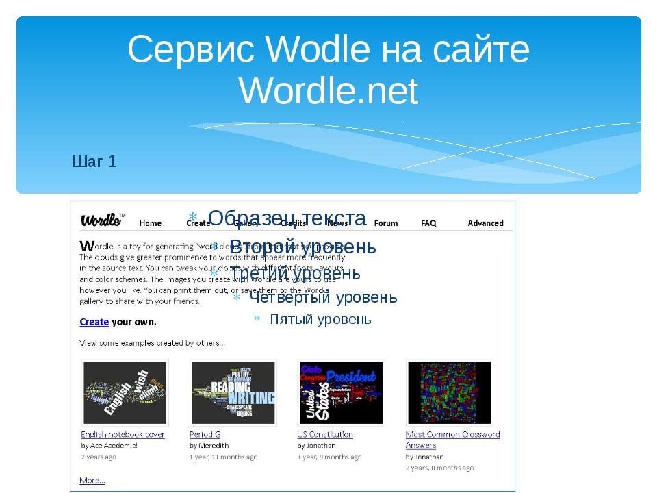 Сервис Wodle на сайте Wordle.net Шаг 1