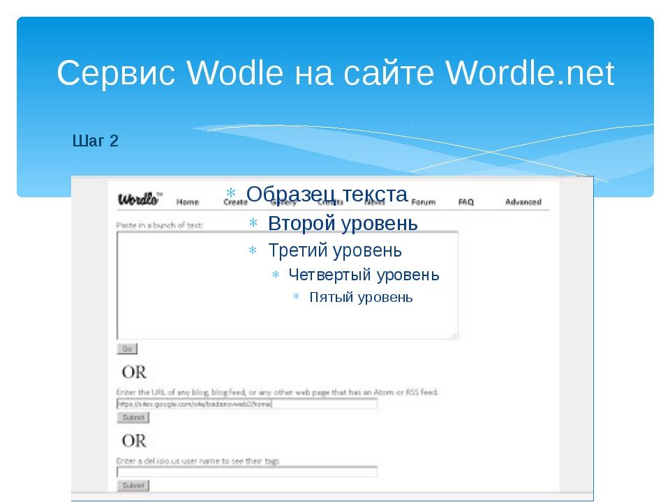 Сервис Wodle на сайте Wordle.net Шаг 2