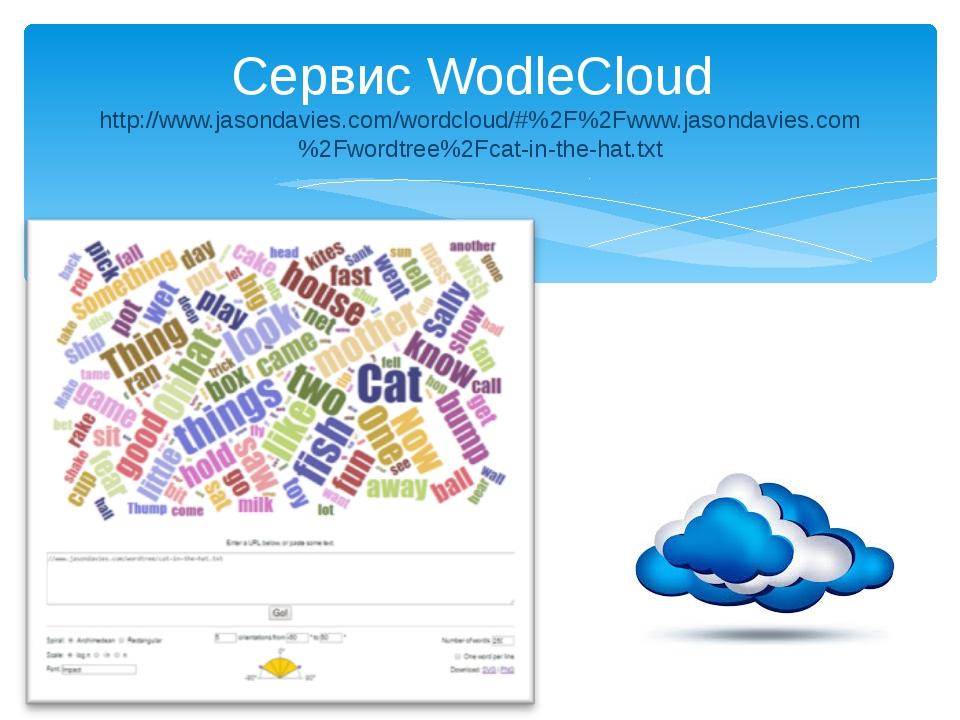 Сервис WodleCloud http://www.jasondavies.com/wordcloud/#%2F%2Fwww.jasondavies...