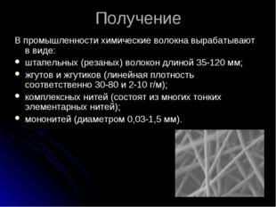 * Получение В промышленности химические волокна вырабатывают в виде: штапельн