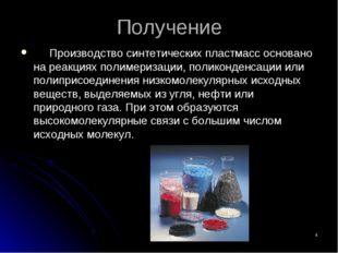 * Получение Производство синтетических пластмасс основано на реакциях полимер