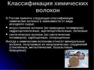 * Классификация химических волокон В России принята следующая классификация х