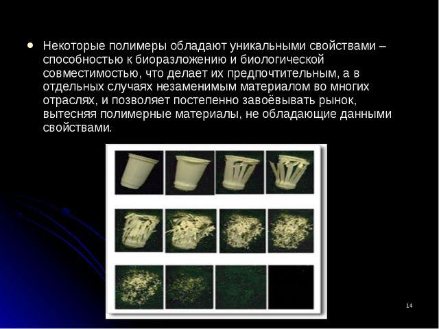Некоторые полимеры обладают уникальными свойствами – способностью к биоразлож...