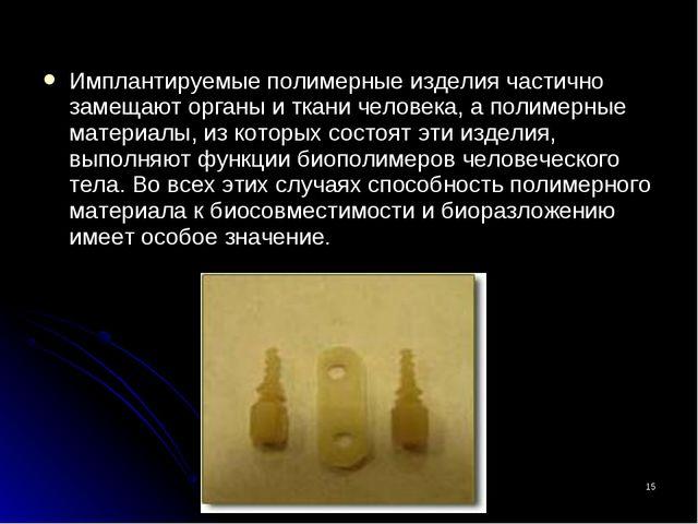 Имплантируемые полимерные изделия частично замещают органы и ткани человека,...
