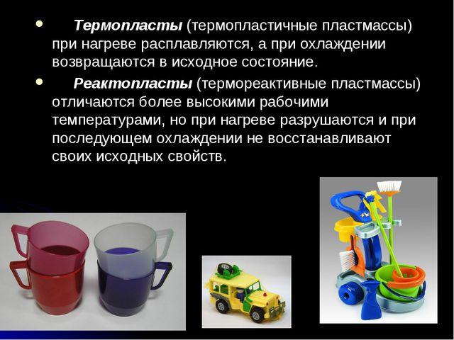 * Термопласты (термопластичные пластмассы) при нагреве расплавляются, а при о...