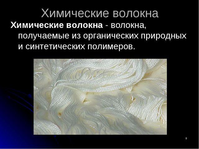 * Химические волокна Химические волокна - волокна, получаемые из органических...