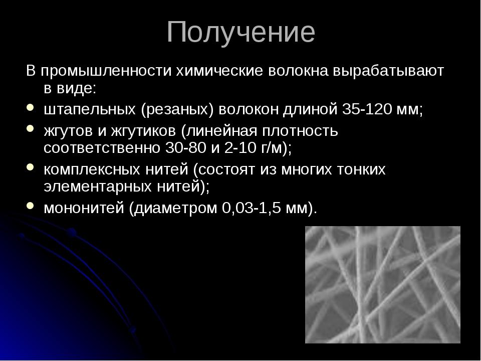 * Получение В промышленности химические волокна вырабатывают в виде: штапельн...