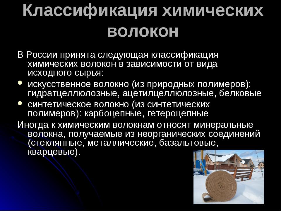 * Классификация химических волокон В России принята следующая классификация х...