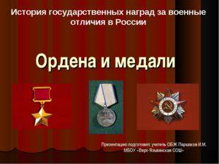Ордена и медали История государственных наград за военные отличия в России Пр
