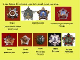 В годы Великой Отечественной войны был учреждён целый ряд наград Орден Суворо