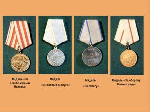 Медаль «За освобождение Москвы» Медаль «За боевые заслуги» Медаль «За отвагу»