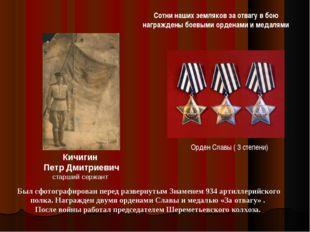 Орден Славы ( 3 степени) Кичигин Петр Дмитриевич старший сержант Был сфотогра