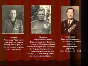 Ваньков Роман Михайлович Родился в деревне Титкова. Служил в 30-ой гвардейск