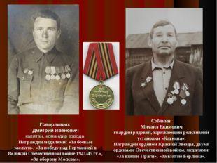 Говорливых Дмитрий Иванович капитан, командир взвода Награжден медалями: «За