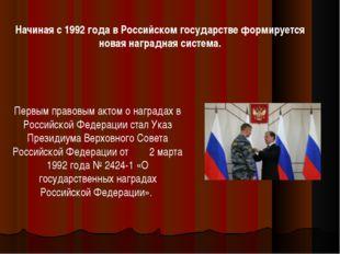 Первым правовым актом о наградах в Российской Федерации стал Указ Президиума